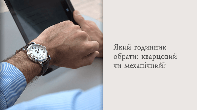 Чоловічий годинник — як вибрати?