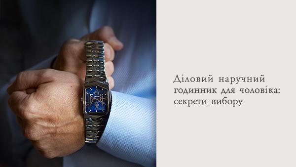 Діловий наручний годинник для чоловіка: секрети вибору