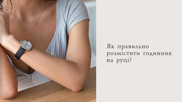 Як правильно розмістити годинник на руці?