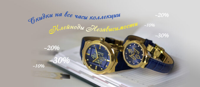 Официальные условия акции «К 30-й годовщине Независимости Украины»